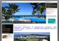 изработка уеб сайт arrivalsidi.com