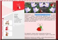 martenici-bg.com
