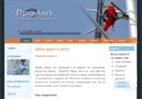 изработка сайтове profialp.com