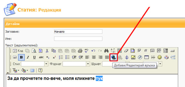 Връзка в сайта
