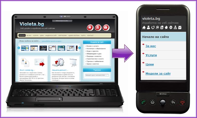 Мобилна версия за уеб сайт