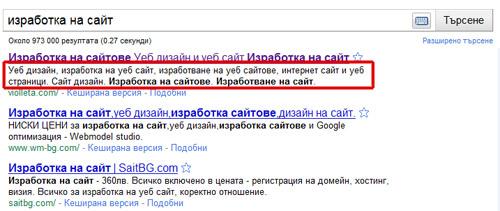 Гугъл резултати