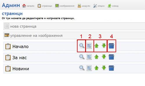 Вътрешни страници на сайта