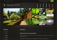 Изработка на уеб сайт ekzotika-bg.com