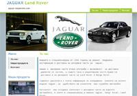 Изработка на уеб сайт jaguar-rangerover.com