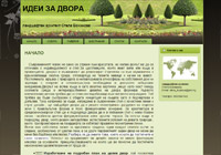 Изработване на динамичен сайт ideizadvora.com