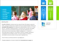 Изгработване безплатен сайт bg.goethe-schule.com
