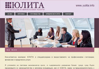 Уеб сайт на счетоводна кантора