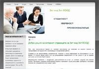 Изработка на сайт за консултантска фирма