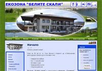 Туристически сайт Белите брези