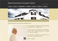 Изработка на сайт за църква