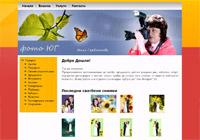 Изработка на сайт за фотограско ателие