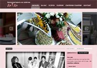 Направа на сайт за списание