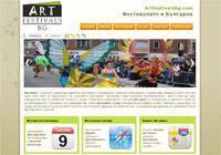 Сайт портал за фестивали