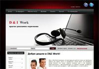 Изработка на сайт за трудова борса