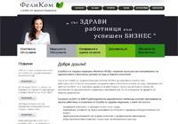Изработка на сайт за трудова медицина