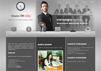 Сайт за счетоводна агенция