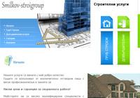 Изработка на сайт за строителство