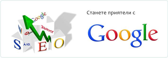 Станете приятели с Google