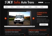 Изработка на сайт за транспортни услуги