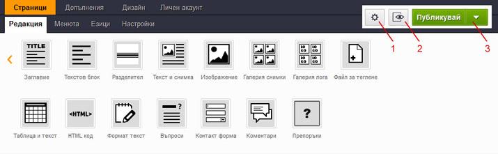 Поддръжка на страници в сайт