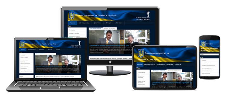 Изработка на сайт за Консулство на Украйна