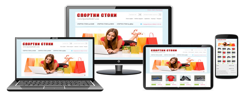 Изработка на сайт с електронен магазин, Павликени