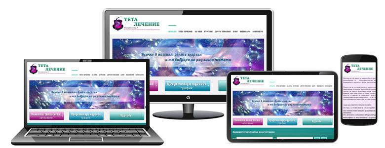 Изработка на сайт за теталечение