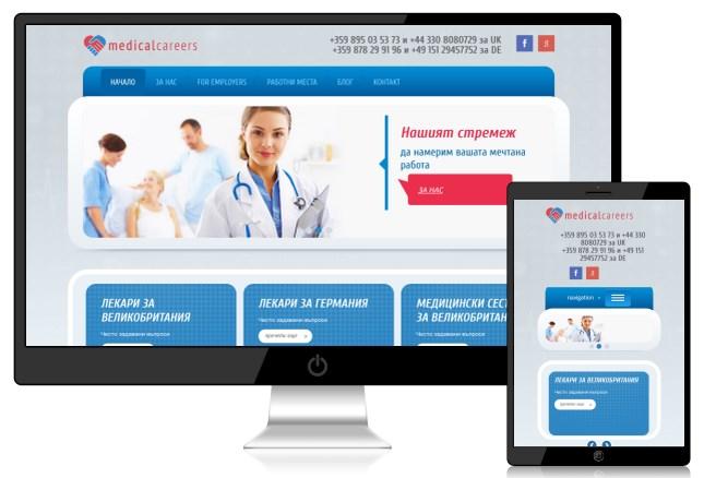 Изработка на медицински портал