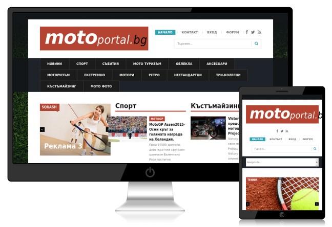 Изработка на сайт за спортен портал