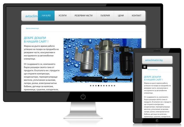 Изработка на сайт онлайн каталог