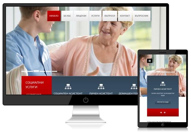 Изработване на сайт за услуги