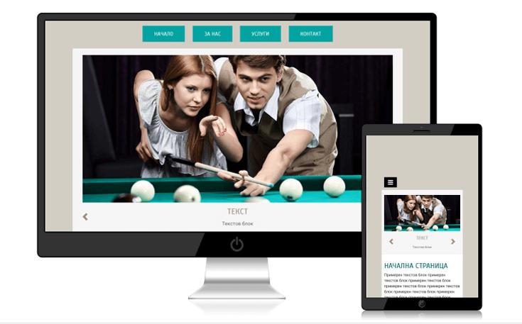 Безплатен сайт Billiard