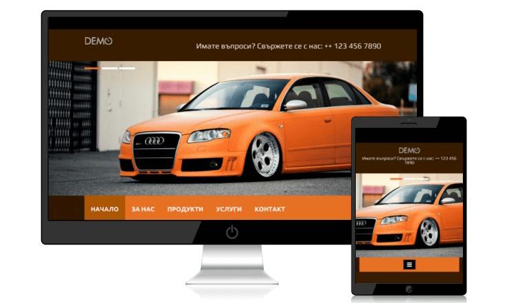 Безплатен сайт CarTuning