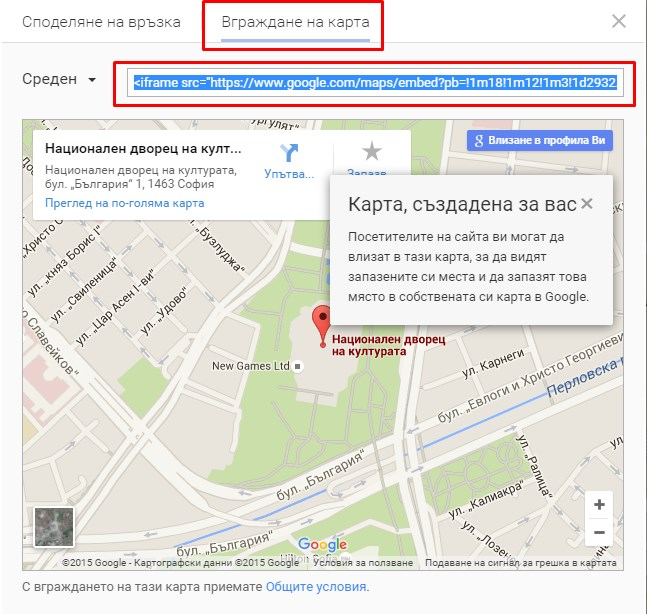 google maps код вграждане карта