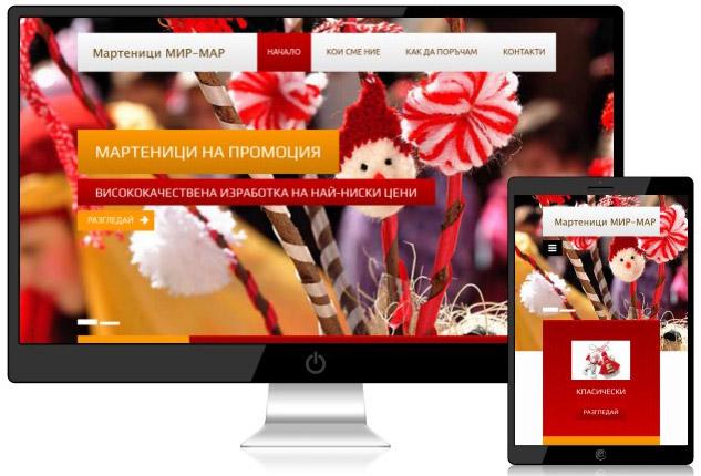 Изработка на сайт за мартеници
