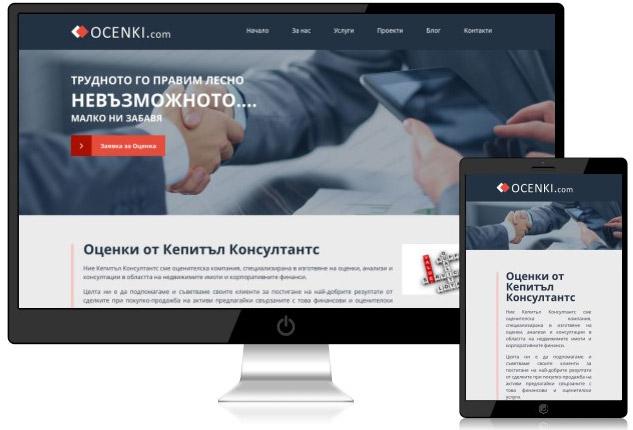изработка на корпоративен сайт