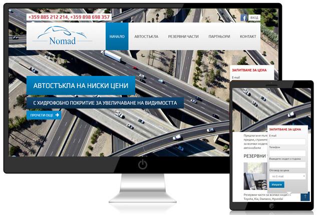 Изработка на сайт за автостъкла