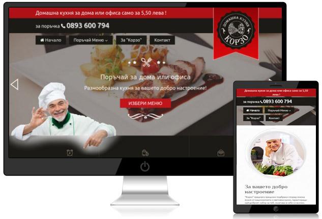сайт за заведение ресторант