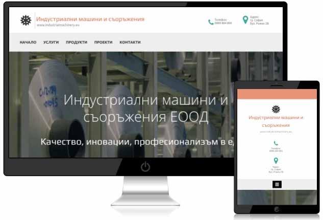изработване на индустриален сайт