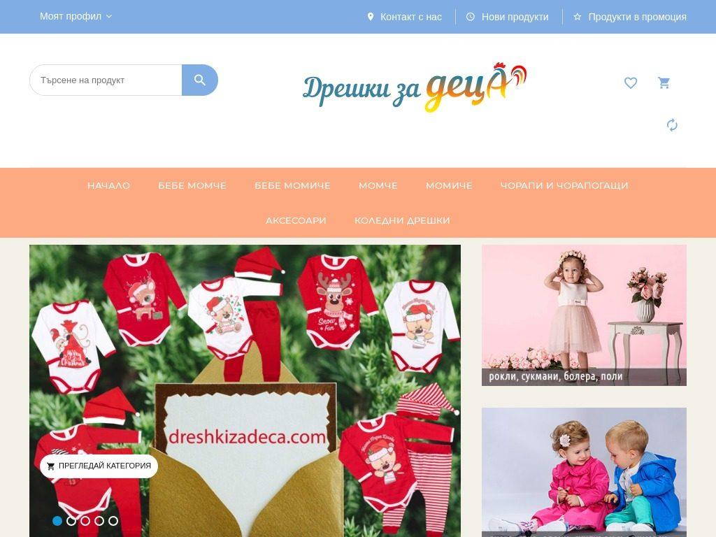 dreshkizadeca.com